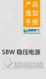 大功率电力稳压器怎么选择,SBW稳压电源使用方法
