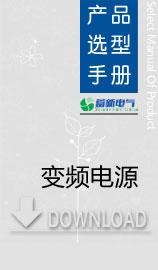 变频电源厂家哪个好?如何选型,上海变频电源厂家