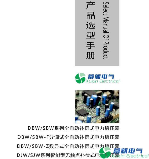 稳压器SBW-封面00.jpg