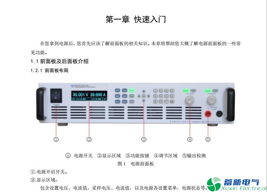 程控直流电源设计中单片机应用的里程碑