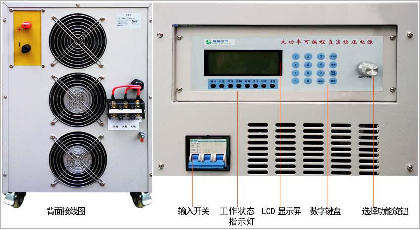 大功率可程控直流电源产品细节图